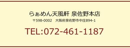 らぁめん天風軒 泉佐野本店 TEL:072-461-1187