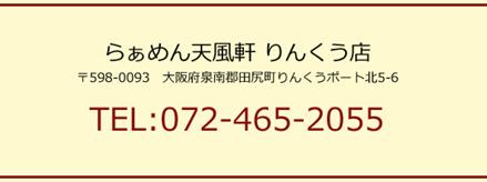 らぁめん天風軒 りんくう店 TEL:072-465-2055